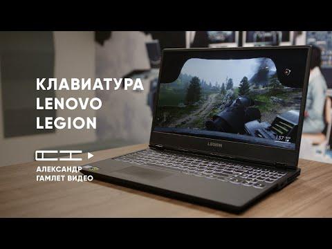 Обзор Lenovo Legion Y530 #6 Клавиатура