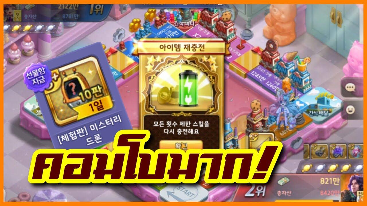เกมเศรษฐีเซิพเกาหลี ว่าที่จี้ใหม่ คอมโบกับสายรีชาร์ตมากๆ!