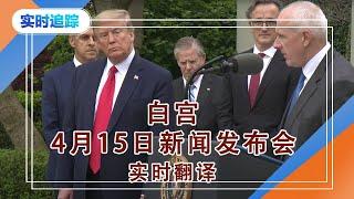 美国白宫4月15日新闻发布会  实时翻译 2020.04.15