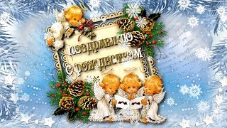 С РОЖДЕСТВОМ ХРИСТОВЫМ .  Красивое поздравление с Рождеством Христовым