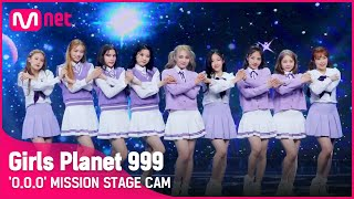 [999 미션직캠] 'O.O.O' MISSION 평가   2팀