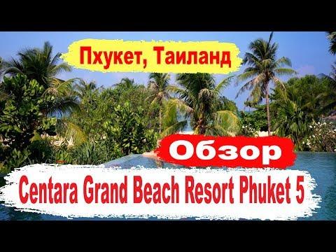 Отели Тайланда  Centara Grand Beach Resort Phuket 5* Обзор