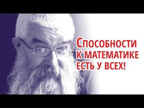 Пётр Хмелинский: «Способности к математике есть у всех!»