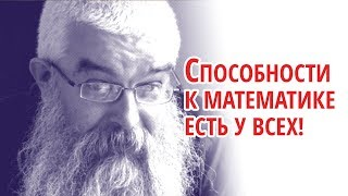 Пётр Хмелинский: «Способности к математике есть у всех!»