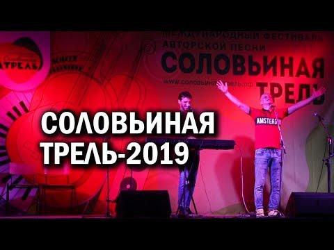 СОЛОВЬИНАЯ ТРЕЛЬ-2019