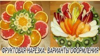 Фруктовая тарелка (нарезка). Варианты оформления фруктовой нарезки.