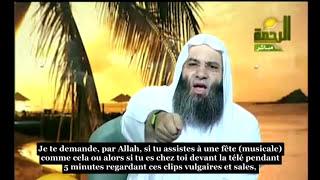 Cheikh Mohamed hassan - La Chanson - Hallal ou Haram