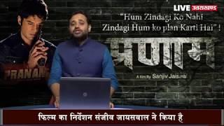Rajeev Khandelwal ने की फिल्म 'Pranaam' से Bollywood में धमाकेदार वापसी देखें Teaser