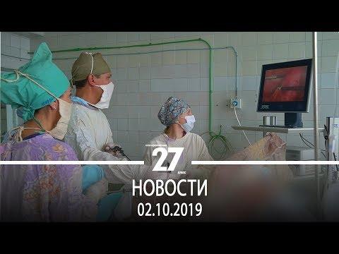 Новости Прокопьевска | 02.10.2019
