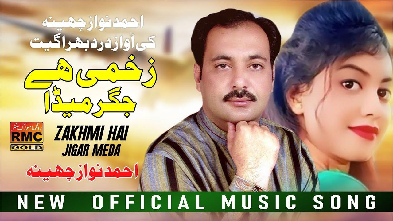 Download Zakhmi Hai Jigar Meda ►Ahmad Nawaz Cheena►Super Hit Saraiki Song 2021►RMC GOLD