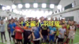 十全國小羽球隊 2016回顧影片