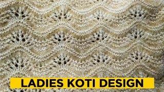 Ladies Koti Design #1 |  लेडीज कोटी का डिज़ाइन | Knitting Designs