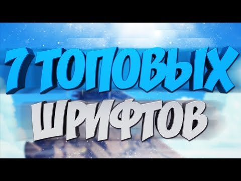 CАМЫЕ АХУ*ННЫЕ  ШРИФТЫ ДЛЯ ФОТОШОПА 2018 ГОДА!