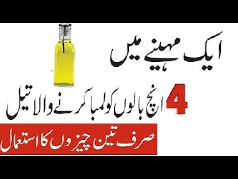Home Made Hair Oil For Long Hair Hair Tips In Urdu Beauty Tips In