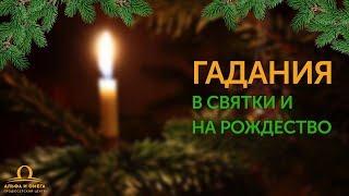 Гадания на Святки и на Рождество