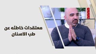 د. خالد عبيدات -  معتقدات خاطئه عن طب الاسنان