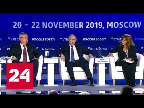 Путин: годовой объем инвестиций должен достичь 27 процентов ВВП - Россия 24