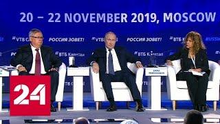 Смотреть видео Путин: годовой объем инвестиций должен достичь 27 процентов ВВП - Россия 24 онлайн
