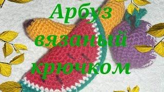 ❉ Арбузная долька ❉ Вязание крючком ❉