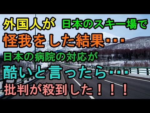 【海外の反応】オーストラリア人「日本の病院は痛み止めもくれない!卵が焼けてない!」に日本に甘えすぎてる「これは恥ずかしい!」と批判が殺到!