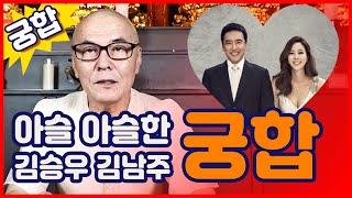 [궁합] 김승우♡김남주 부부의 주도권은 누구에게?!