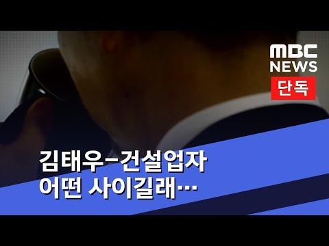 [단독] 김태우-건설업자 어떤 사이길래…녹취록 들어보니 (2018.12.20/뉴스데스크/MBC)