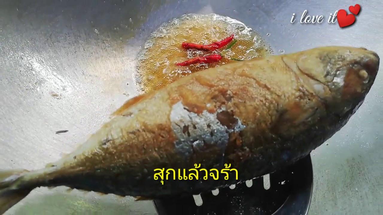 ทอดปลาทูมัน  สไตล์บ้านๆๆ  แต่อร่อยมากก