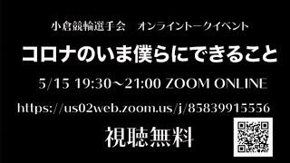 小倉競輪選手会主催〜コロナのいま僕らにできること〜トークイベント アーカイブ
