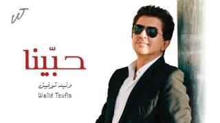 Walid Toufic - Habbina (Official Audio) | 2016 | (وليد توفيق - حبينا (النسخة الأصلية