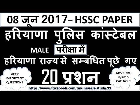 HARYANA POLICE PAPER- 08 JUNE 2017 HSSC...