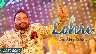 LATEST PUNJABI SONG 2018 || LOHRI || SUKHBIR RANA || DESI SWAG RECORDS