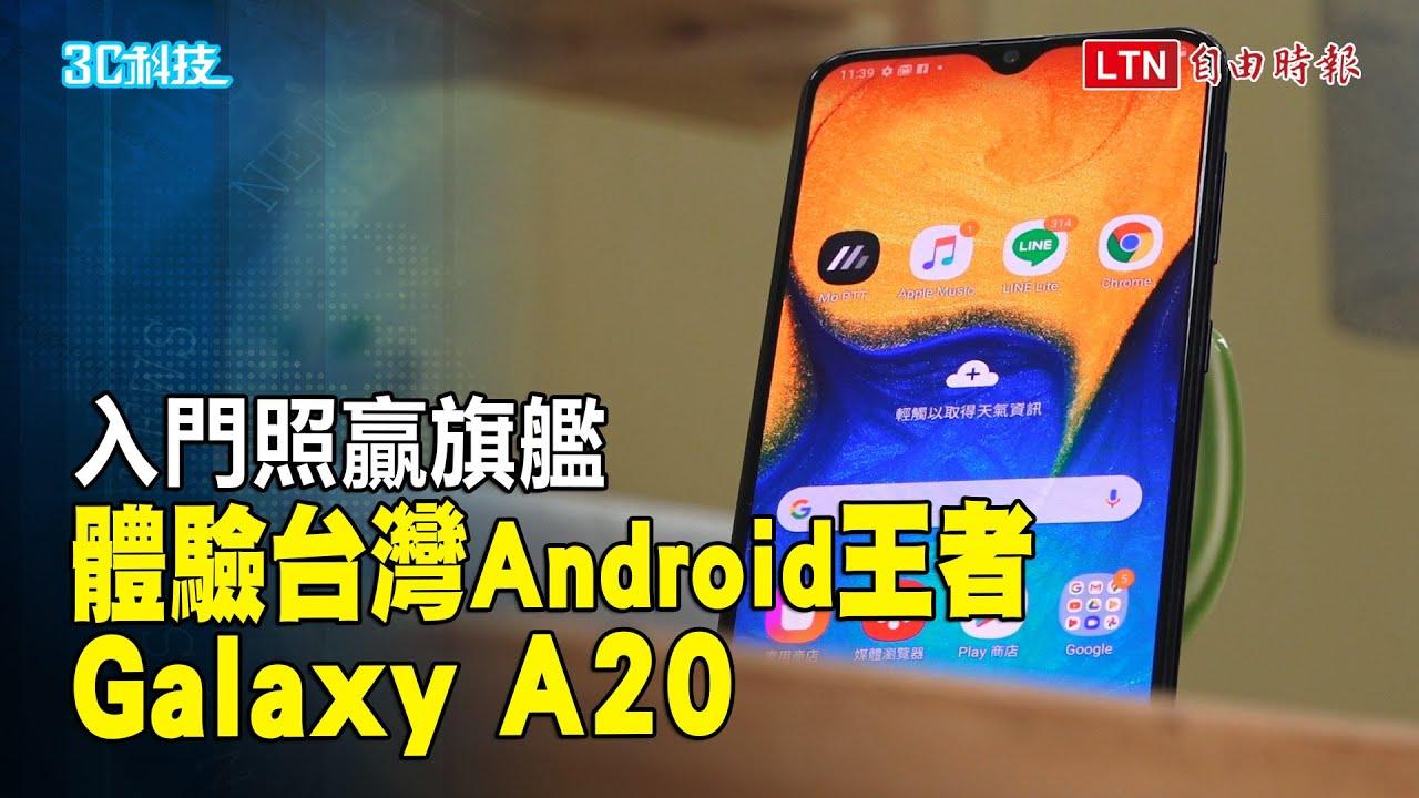 入門規格仍擊敗各家旗艦機!體驗今年 Android 台灣銷售「機王」