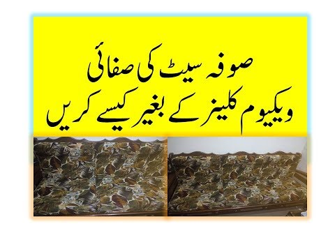 how to clean sofa at home without vacuum cleaner,sofa set kaise saf keren,how to clean couch fabric