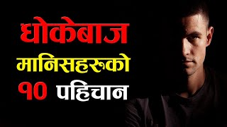 धोकेबाज मानिसहरुको १० पहिचान || RB Poon || 10 identities of cheating people || Nepali quotes