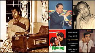 Kishore Kumar Rivaaj 1972 & 39 tujh jaisi laadli& 39