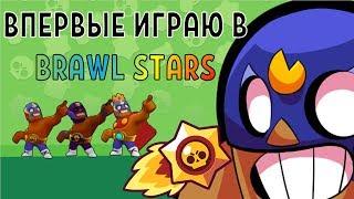 ПЕРВЫЙ ВЗГЛЯД НА BRAWL STARS