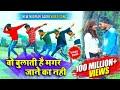 Wo Bulati Hai Magar Jane Ka Nahi || New Nagpuri Sadri Dance || Nas Faad Dance