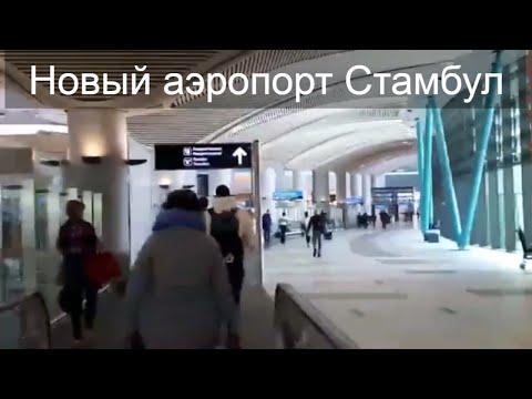 Новый аэропорт Стамбул!Бесплатный  WI-Fi,вода,и обед!!!!!