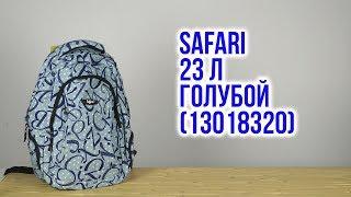Розпакування Safari 43 х 30 х 18 см 23 л Блакитний 13018320