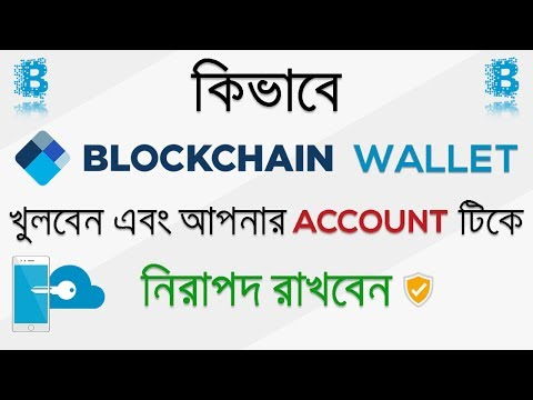 How To Create Blockchain Wallet | How To Strong Secure Your Blockchain Account | Bangla Tutorial ✔
