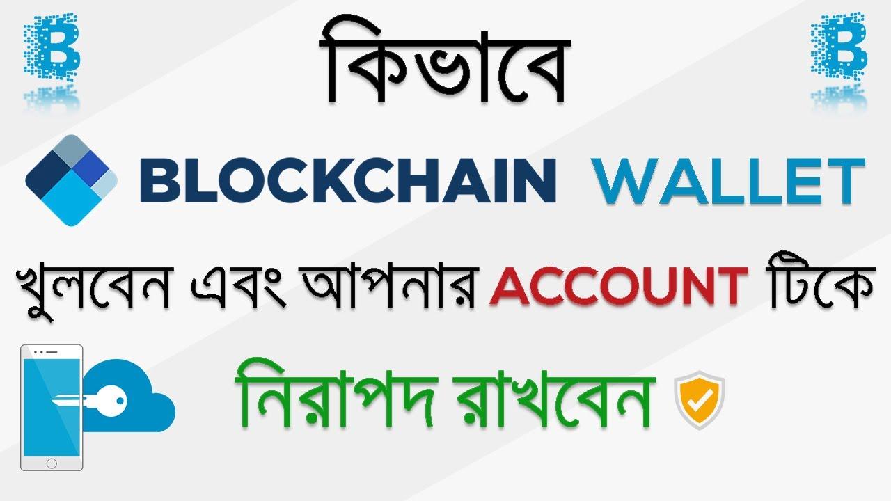 how to delete blockchain account