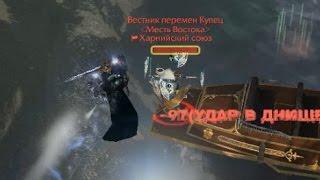 Archeage Droideka vs Купец [2 Серия]