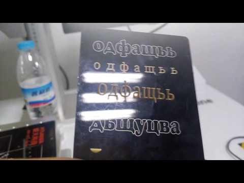Laser Marking Russian language on aluminium by our fiber laser marking machine