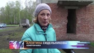 В Кировском районе Кемерова дети в опасности