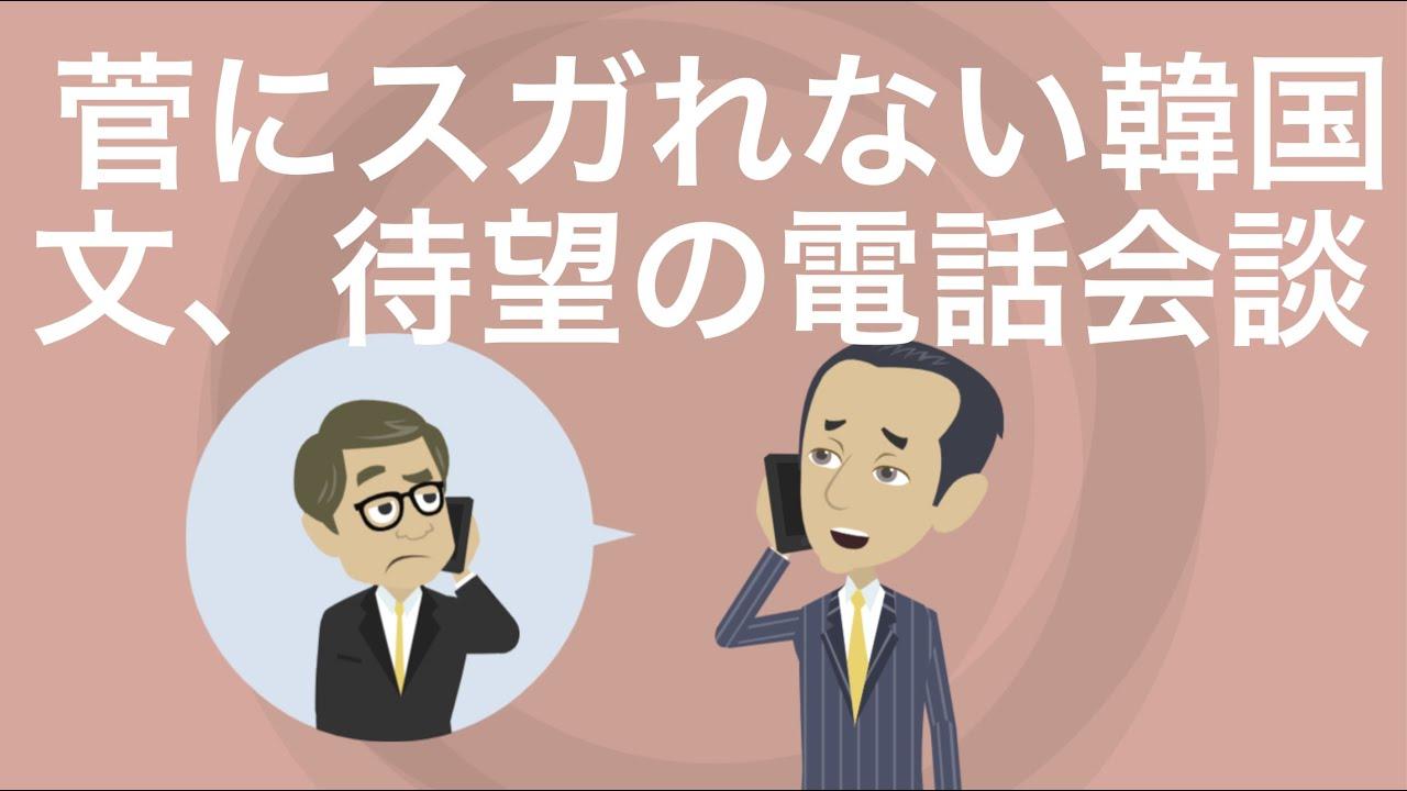 韓国待望の就任後初の電話での日韓首脳会談、菅にはスガれない結果に。記者:改善の兆しは?菅:申しあげたとおりです。ヒダリ側のコメントでは、日本がまず輸出管理を解除すれば文大統領も対応の仕方がある