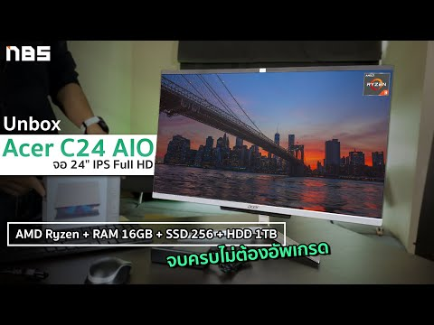 "Unbox - Acer C24 AIO 24"" IPS สเปก Ryzen + RAM 16GB + SSD 256 + HDD 1TB + Win10 ประกัน 3 ปี On-site"