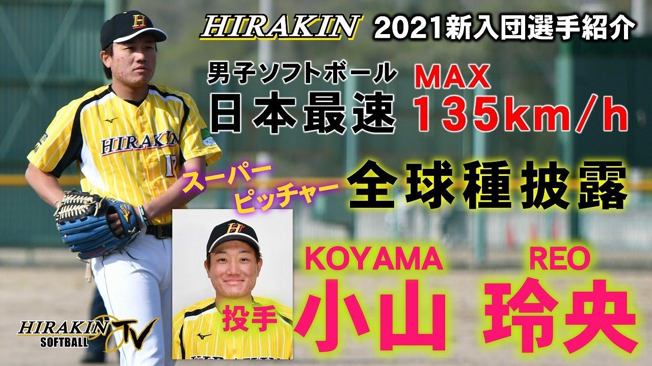 2021新人紹介 投手 小山 玲央(REO KOYAMA) MAX135㎞/h!日本男子ソフト最速投手が全球種披露!