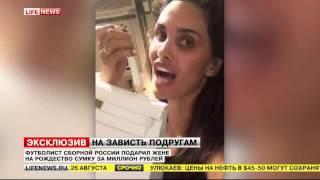 Футболист сборной РФ подарил жене на Рождество сумку за миллион рублей