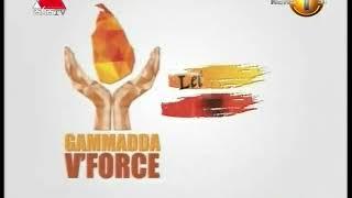Gammadda V'Force Sirasa TV 25th July 2018 Thumbnail