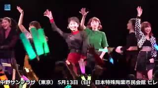 ハロ!ステ#263 (2018/03/03 at 横浜Bay Hall)